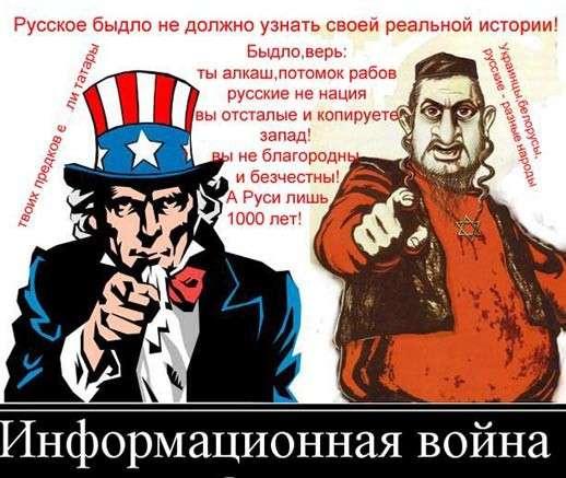 Картинки по запросу информационная война сша против россии