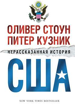 Оливер Стоун: «Ядерная зима» сегодня не исключена