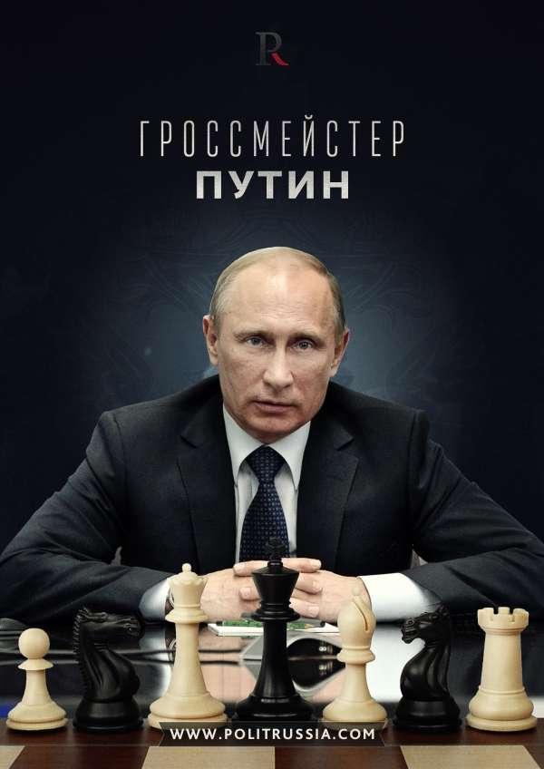 Гроссмейстер Владимир Путин: анализ украинской партии