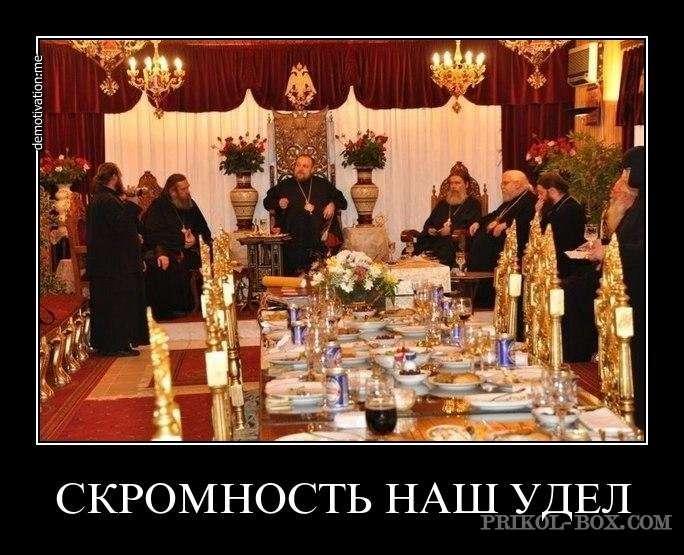 Религия – это не православие, не духовность и не развитие. Религия – это обман