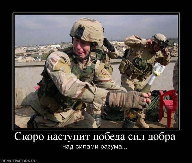 Наши враги сами не остановятся – у них на это мозгов не хватает