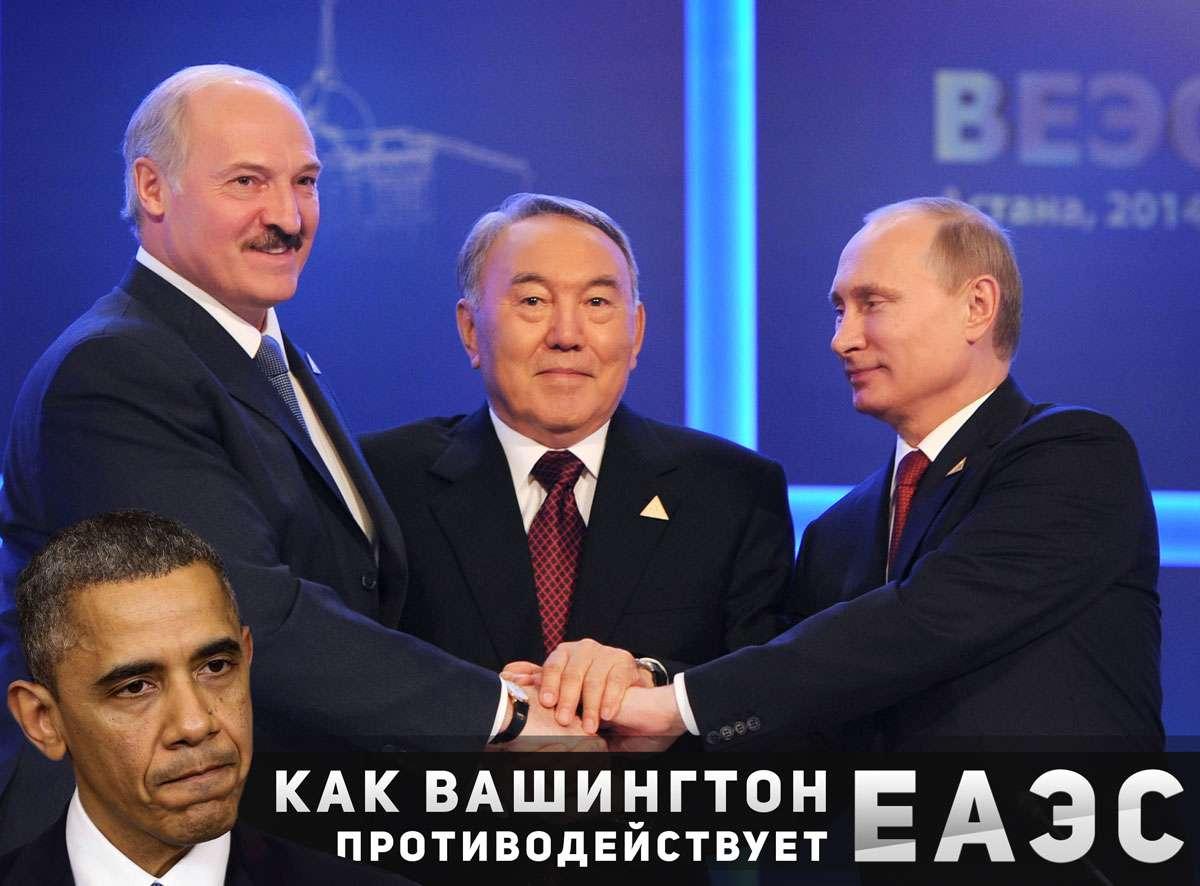 ЦРУ проводит спецоперации против Евразийского Союза