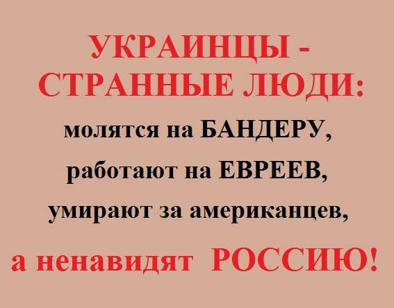 Апофеоз американской войны на Украине