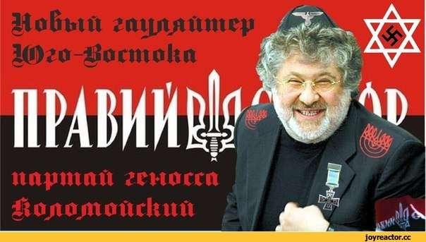 Паразит Коломойский доедает растерзанную Украину