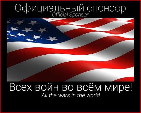 Картонная сионо-империя США в большом смятении и ужасно зла