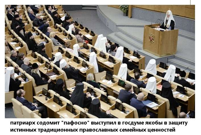 РПЦ – ползучая фашизация всея Руси