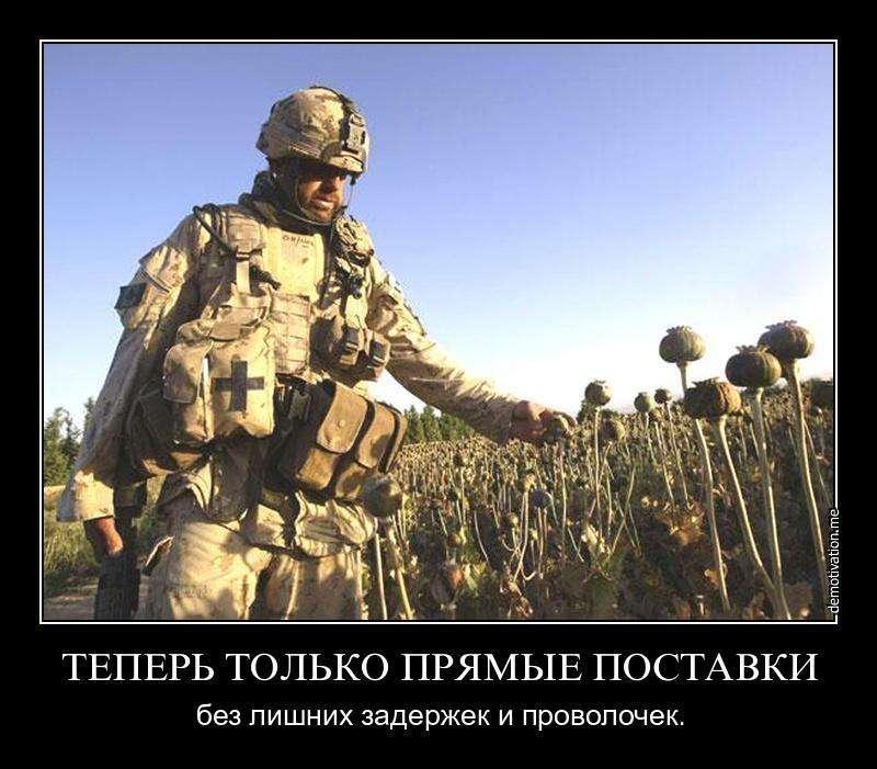 Через Украину американцы вместе с оружием перебрасывают афганский героин в Европу и США