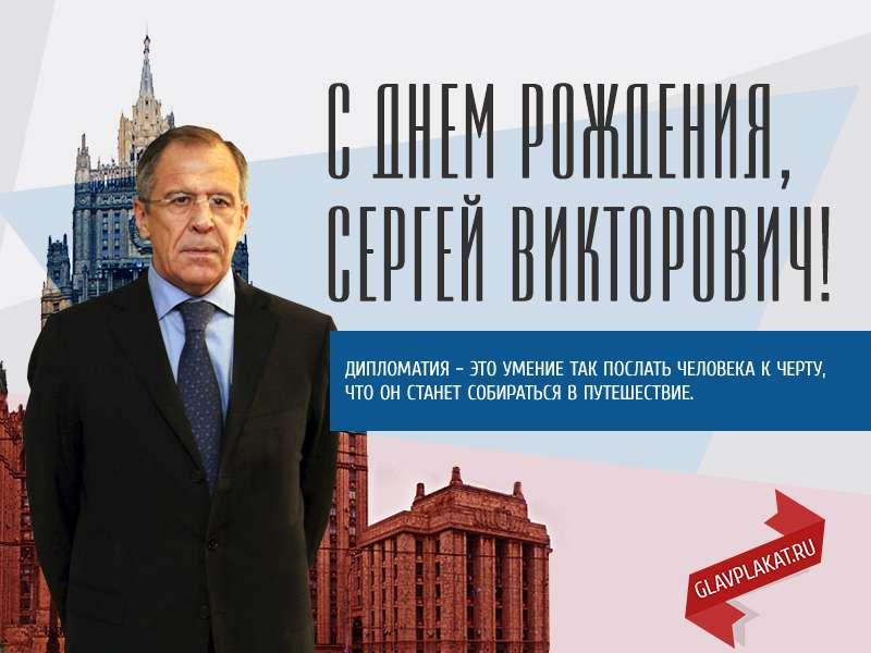Сергей Лавров дал большое интервью в день своего юбилея
