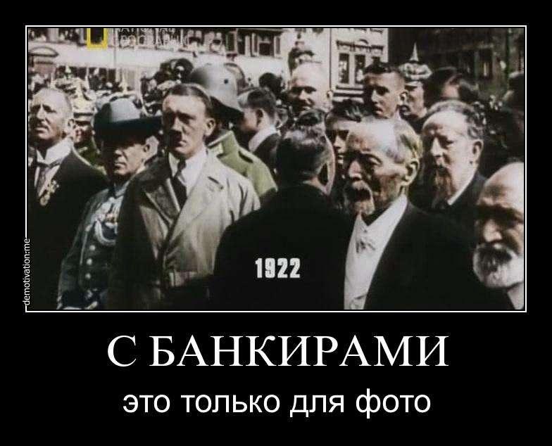 Картинки по запросу евреи американские банкиры