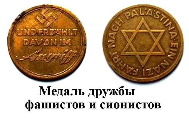 Еврейские пособники Третьего Рейха. Часть 2