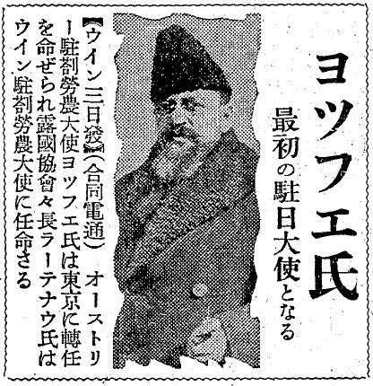 япония, иоффе посол.jpg
