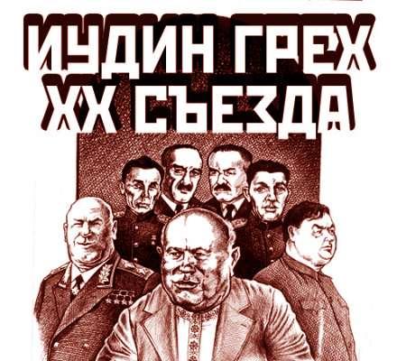 Государственный переворот 1953г. Часть 1