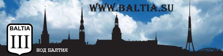 Полиция безопасности европейской Латвии ведёт себя как Гестапо