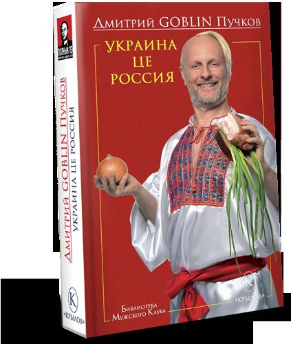 Паразиты уже не смогут отнять Украину у России