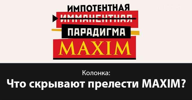 «MAXIM» старается чтобы мы стали такими же, как они – мерзкими и дикими