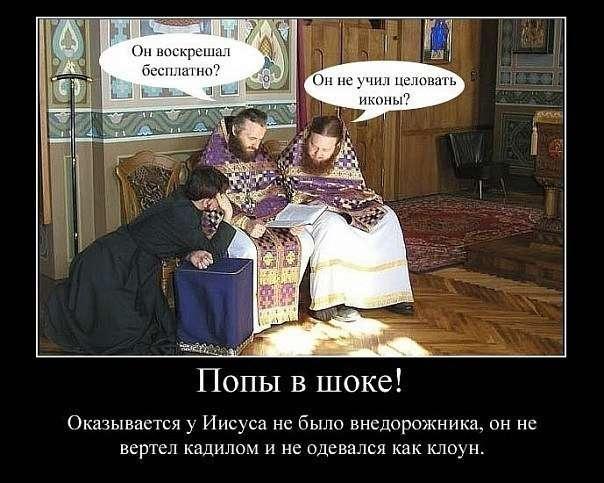 Греческая религия чёрных колдунов постепенно вытесняла Православие на Руси
