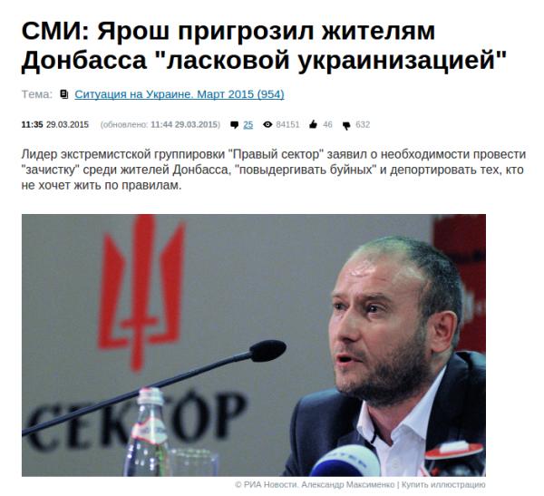 Украинский кризис для «чайников». Часть 1