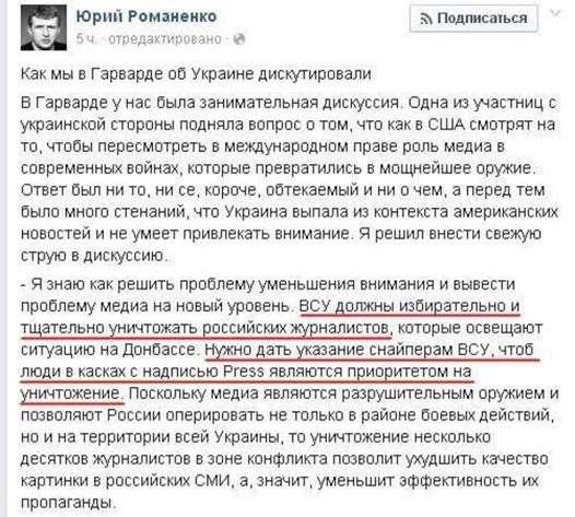 Украинский кризис для «чайников». Часть 4