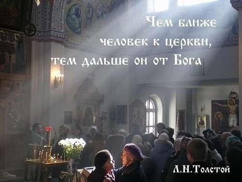 Православие – не христианство. Часть 5