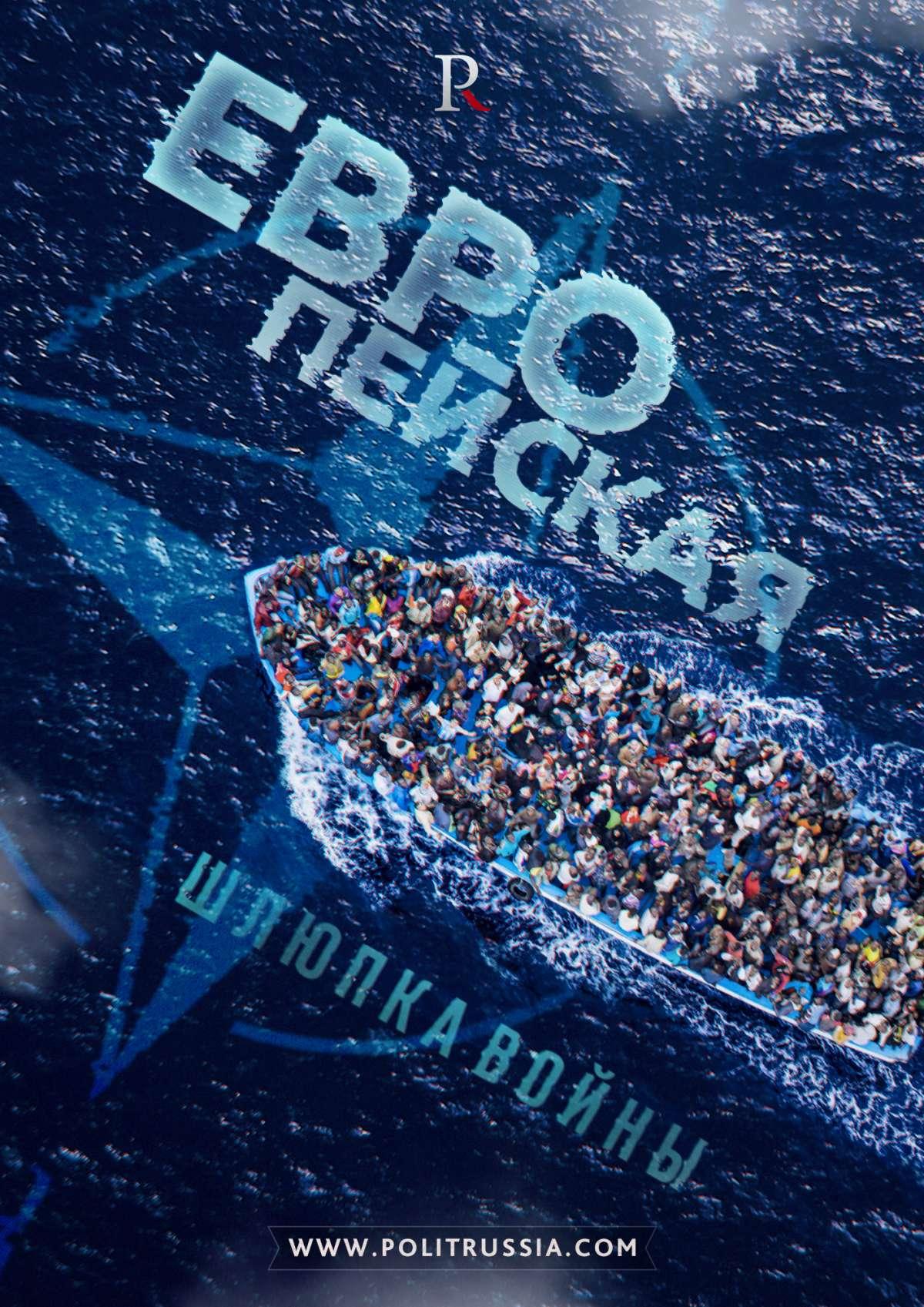 Наплыв беженцев в Европу направляет и оплачивает США