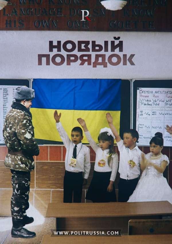 Киевская Хунта массово учит детей «резать русню»