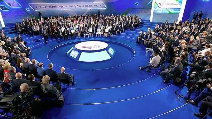 Форум Общероссийского Народного Фронта «За качественную и доступную медицину!»