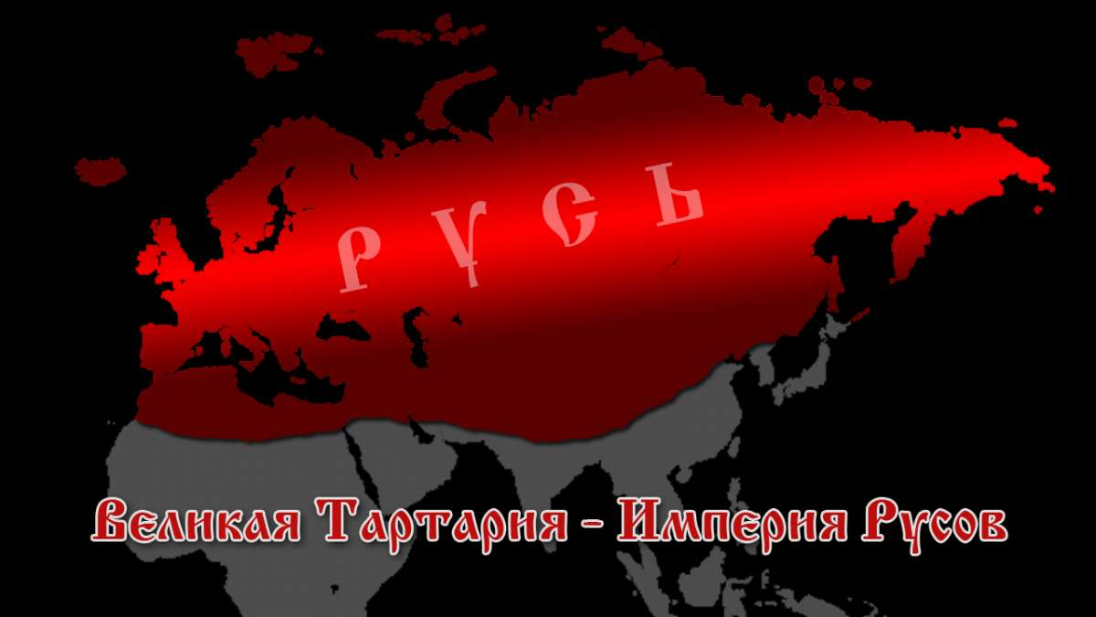 Карты — Тартария, Азия, Россия. Война миров