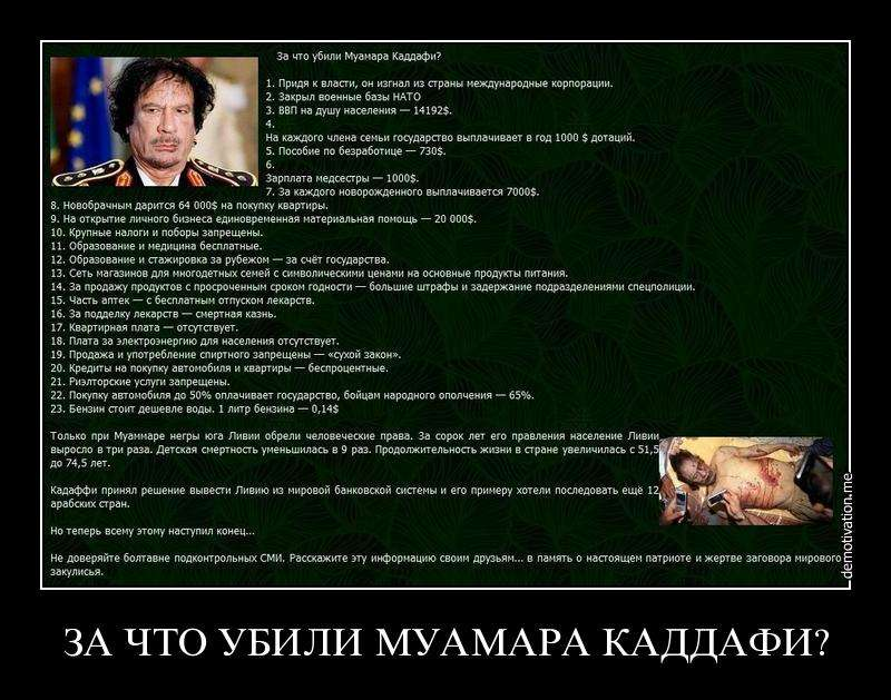 Полковник Муаммар Каддафи раскрыл смысл обмана демократией