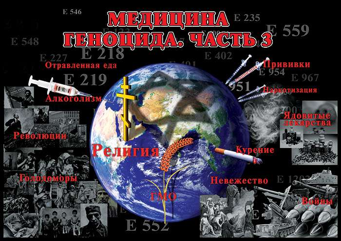 Сегодняшняя медицина – главное орудие паразитов для убийства людей. Часть 3
