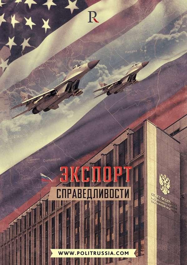 Россия не позволит бандитам-демократам устроить террор у себя дома