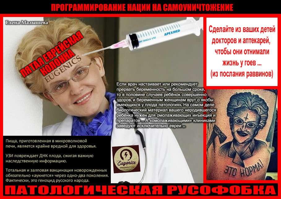 Вакцинация – это узаконенное, медленное, массовое убийство людей