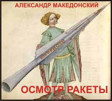Ракеты эпохи Возрождения. Часть 3