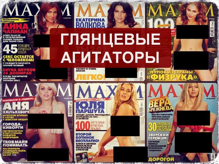 Глянцевые журналы гораздо опаснее ракет