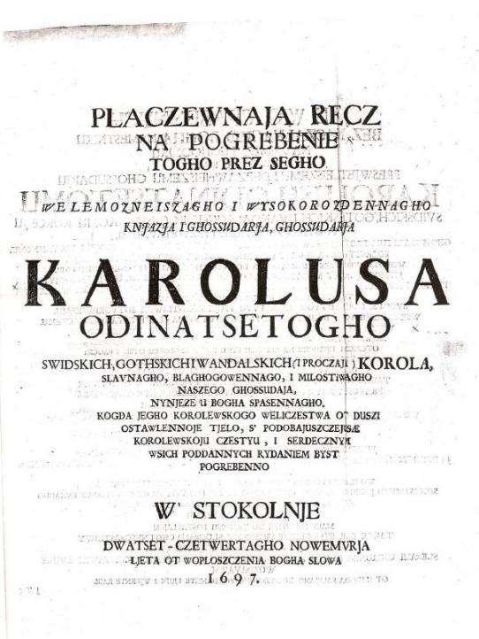 Европа говорила по-русски до начала 18 века