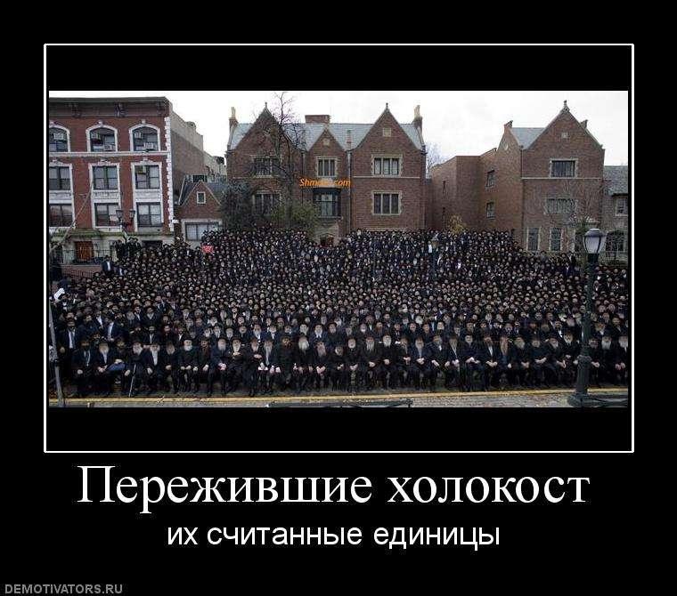 Холокост – убогая ложь еврейской сионистской верхушки