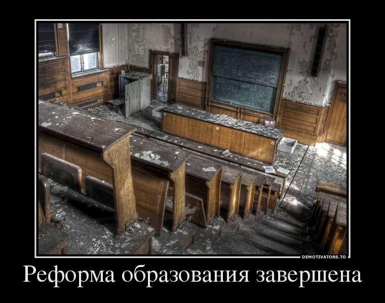 Картинки по запросу реформа образования картинки