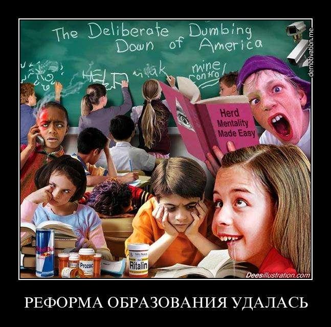 Спецслужбы США и других паразитов уничтожают образование в Мире