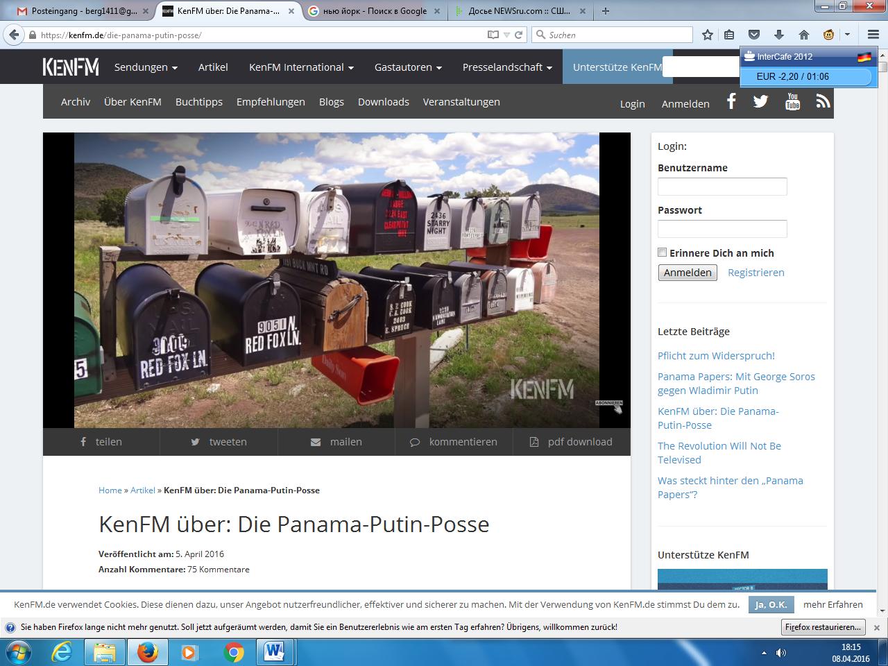Несерьёзный наезд на Путина из Панамы