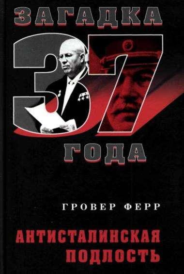 В 1937 году Сталин уничтожал сефрдов, а сефарды уничтожали русских