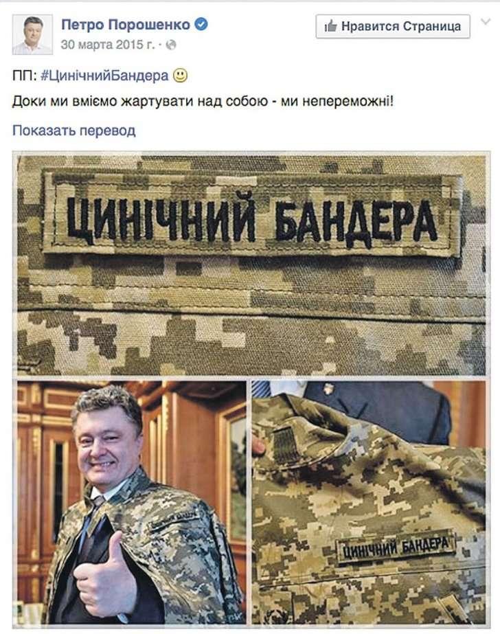 Украинский президент опубликовал это фото в своем Фейсбуке.  Нашивка «Циничный Бандера» кажется ему удачной шуткой.