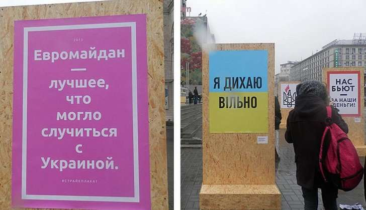 Уличные плакаты в Киеве осенью 2015 года.
