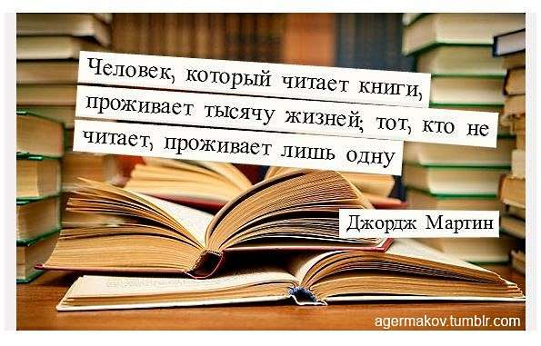 Чтение даёт человеку информацию для того, чтобы стать разумным