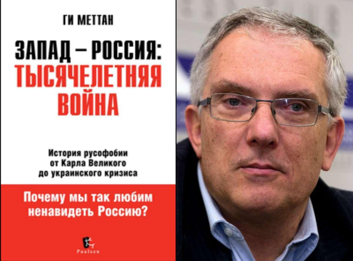 Россия – Запад. Тысячелетняя война.