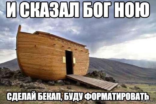 Религия – это не развитие, не православие и не духовность. Религия – это обман. Библейские картинки. Часть 18