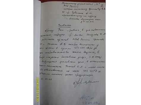 Захарченко занимался обналичкой, и там замешаны спецслужбы