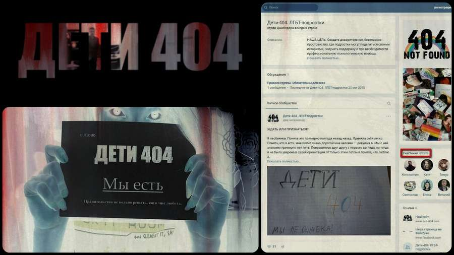 lgbt-spetsoperatsiya-deti-404-vk (1)