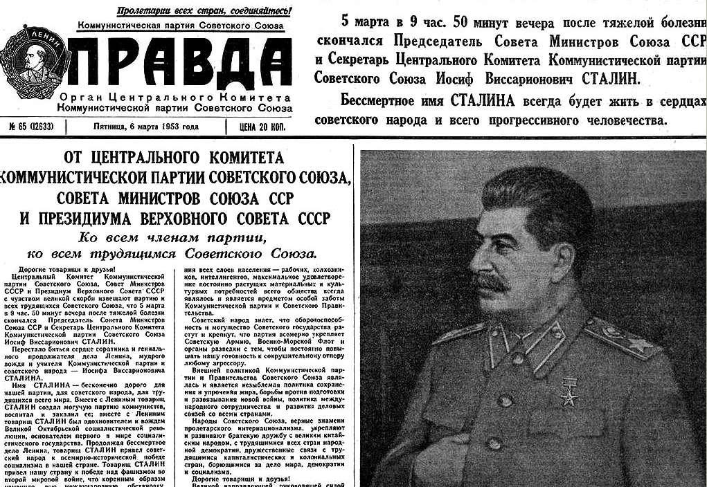 Иосиф Сталин пал жертвой паразитов – непримиримых врагов Руси