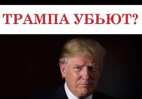 Убить Трампа! В Давосе присягнули Машиаху