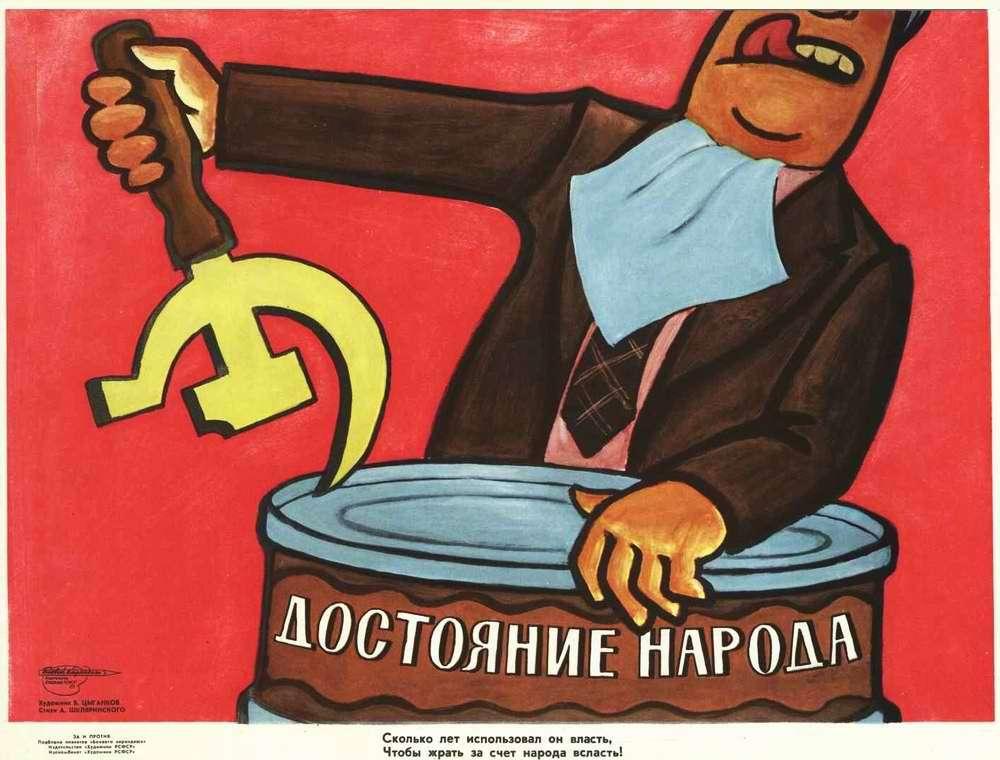 В СССР все годы процветала повсеместная коррупция