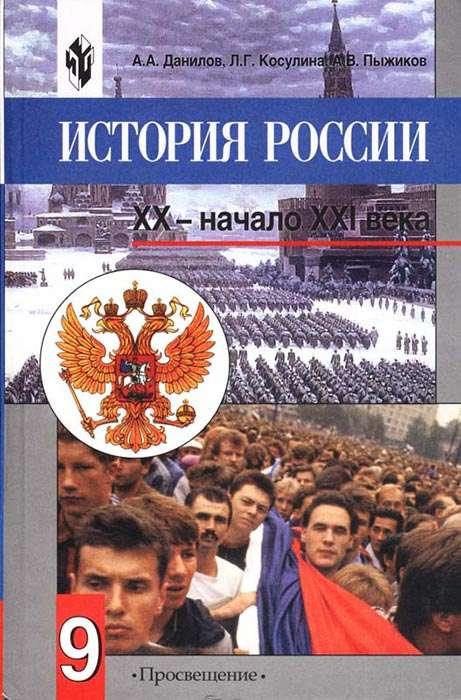 Фальсификация событий в учебниках истории на примере ВОВ